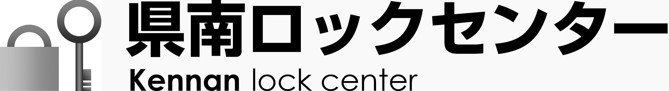 茨城牛久の合鍵・防犯カメラ・電気錠なら|県南ロックセンター