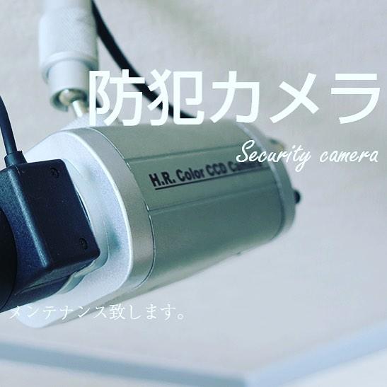 防犯カメラも、取扱かっております!